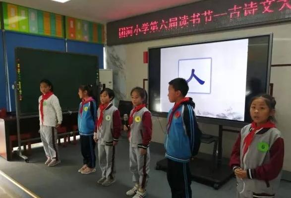 团河小学第六届读书节之古诗文大赛落下帷幕